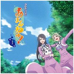 ドラマCD「あまんちゅ!」第1巻 CD