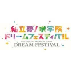 『あんさんぶるスターズ!』私立夢ノ咲学院ドリームフェスティバル DVD
