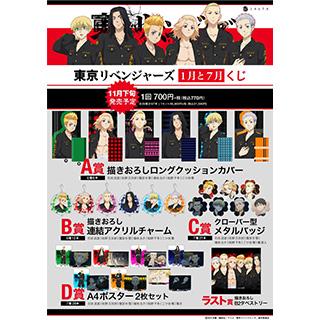 1月と7月 【セット販売】 東京リベンジャーズ 1月と7月くじ 1セット(67個+ラスト賞1個)
