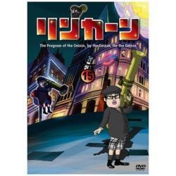 リンカーンDVD 15 【DVD】