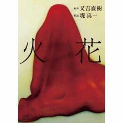 堤真一(朗読)/火花 CD