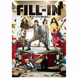 FILL-IN〜娘のバンドに親が出る〜   [DVD]