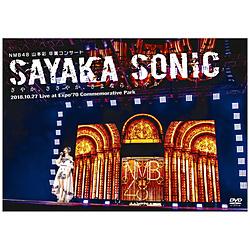 NMB48 / 山本彩卒業コンサート「SAYAKA SONIC」 DVD