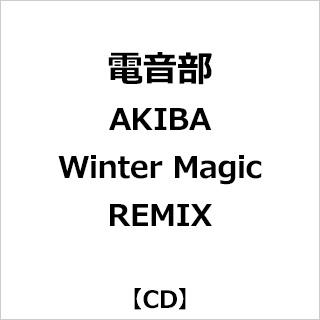 【特典対象】 電音部-外神田文芸高校-/ 電音部 AKIBA Winter Magic REMIX ◆ソフマップ・アニメガ特典「缶バッチ(56mm)」