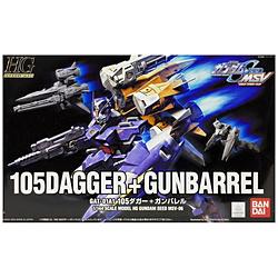 HG 1/144 105ダガー+ガンバレル【機動戦士ガンダムSEED】