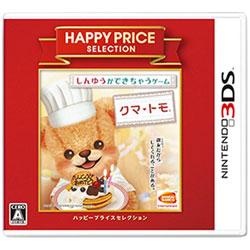 ハッピープライスセレクション クマ・トモ【3DSゲームソフト】 CTR-2-AKMJ  [ニンテンドー3DS]
