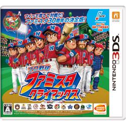 〔中古品〕プロ野球 ファミスタ クライマックス 【3DS】
