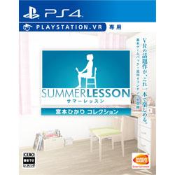 サマーレッスン:宮本ひかり コレクション 【PS4ゲームソフト(VR専用)】