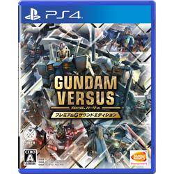 【在庫限り】 GUNDAM VERSUS (ガンダム バーサス) プレミアムGサウンドエディション 期間限定生産版 【PS4ゲームソフト】