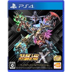 【在庫限り】 スーパーロボット大戦X プレミアムアニメソング&サウンドエディション 【PS4ゲームソフト】