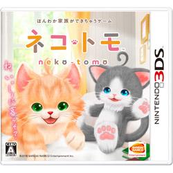 セール対象品〔中古品〕  ネコ・トモ 【3DS】