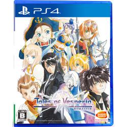 テイルズ オブ ヴェスペリア REMASTER 通常版 【PS4ゲームソフト】