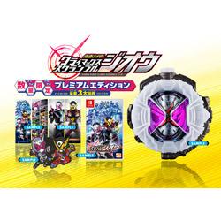 仮面ライダー クライマックススクランブル ジオウ プレミアムエディション