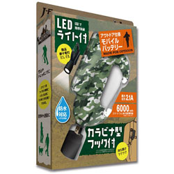 JF-PEACE7GRP ライト付カラビナ型フック式防水モバイルバッテリー「世界登山」 [6000mAh /1ポート/microUSB /充電タイプ] グリーンカモフラ