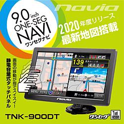 カイホウ カーナビ   TNK-900DT [9型 /ワンセグ]