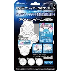 PS4用 プレイアップボタンセット ホワイト [ANS-PF010WH]