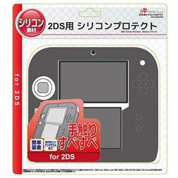 2DS用 シリコンプロテクト(ブラック)【2DS】