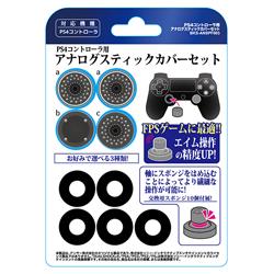BIC(プライベートブランド) PS4用 アナログスティックカバーセット [BKS-ANSPF003] 【ビックカメラグループオリジナル】
