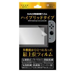 Switch用ハイブリッドフィルム [Switch] [BKS-ANSSW001] 【ビックカメラグループオリジナル】