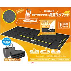 リングフィット用 折り畳み式 防音ヨガマット 8mm ブラック ANS-SW122