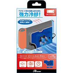 Switch有機ELドック用クーリングファン(ブルー) ANS-SW138BL