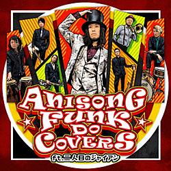 二人目のジャイアン / ANISONG FUNK DO COVERS feat. 二人目 【CD】