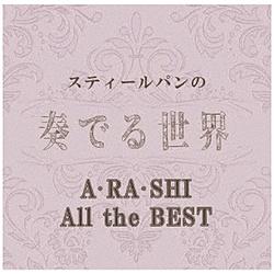 (ヒーリング)/ スティールパンの奏でる世界〜A・RA・SHI All the BEST〜