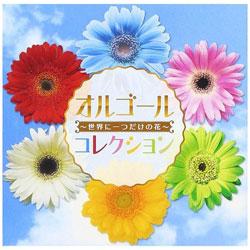 (オルゴール)/オルゴールコレクション〜世界に一つだけの花〜 CD
