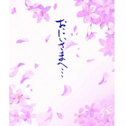 おにいさまへ… COMPLETE Blu-ray BOX 【ブルーレイ ソフト】   [ブルーレイ]