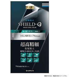 8max用 SHIELD・G HIGH SPEC FILM 反射防止 超高精細 LP-HWP8MFLMP