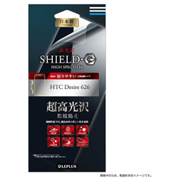 HTC Desire 626用 SHIELD・G HIGH SPEC FILM 光沢 超高光沢 LP-HTCD626FLGP