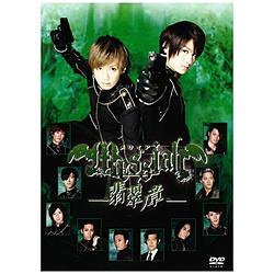 メサイア-翡翠ノ章- DVD
