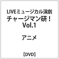 LIVEミュージカル演劇『チャージマン研!』Vol.1