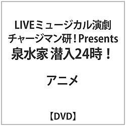 LIVEミュージカル演劇『チャージマン研!』 presents 泉水家 潜入24時!