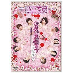 極上文學 第十四弾「桜の森の満開の下〜孤独〜」