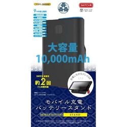 Switch用モバイル充電バッテリースタンド [YSBR-SW904]