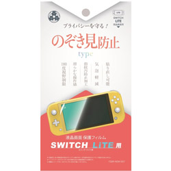 Switch Lite用 液晶保護フィルム のぞき見防止180度反射防止 YSBRNSW007 【Switch Lite】
