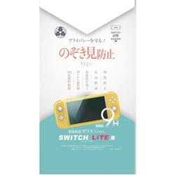 Switch Lite用 のぞき見防止ガラス YSBRNSW011 【Switch Lite】