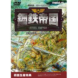 [Win版] 鋼鉄帝国 -STEEL EMPIRE- 初回版