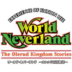 [Win版] ワールド・ネバーランド ~オルルド王国物語~
