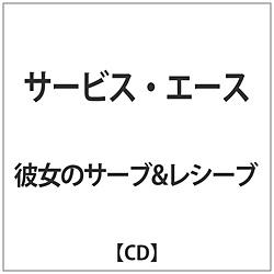 彼女のサーブ&レシーブ / サービス・エース CD