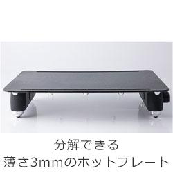 J-FUN abien MAGIC GRILL  ブラック JF-MG02-B [プレート1枚]
