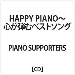 HAPPY PIANIST / HAPPY PIANO-心が弾むベストソング CD