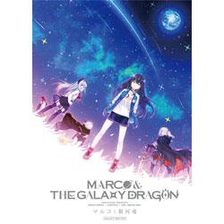 マルコと銀河竜 GALAXY EDITION(箱パッケージ)