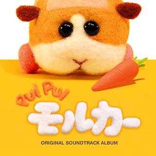 エイベックス・ピクチャーズ 小鷲翔太(音楽)/ PUI PUIモルカーオリジナルサウンドトラックアルバム