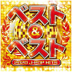 オムニバス / ベスト&ベスト -2020 J-POP HITS CD