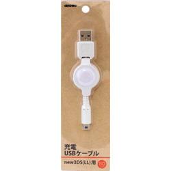 New 3DS LL用充電USBケーブル ホワイト (new3DS/new3DSLL/3DS/3DSLL/DSi/DSiLL対応) [BKS-N3DJUW]