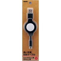 New3DS用 長い充電USBケーブル ブラック (New3DS(LL)/3DS(LL)/DSi(LL)対応) [BKS-N3DR2B]