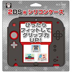 【在庫限り】 2DS用 シリコンケース ブラック【2DS】 [ALG-2DSSCK]