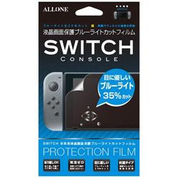 ニンテンドースイッチ用液晶保護フィルム ブルーライトカットタイプ -SWITCH- [Switch] [ALG-NSBLCF]